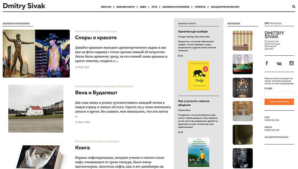 Dmitry Sivak Blog